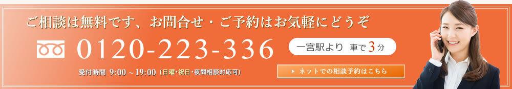 ご相談は無料です、お問合せ・ご予約はお気軽にどうぞ 0120-223-336